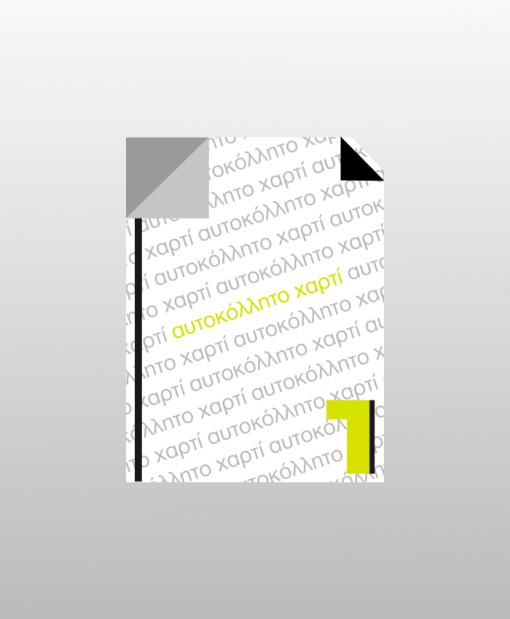αυτοκόλλητο χαρτί