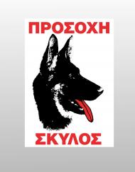 προσοχή σκύλος