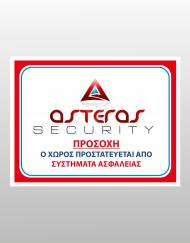 Asteras security: ο χώρος προστατεύεται από συστήματα ασφαλείας