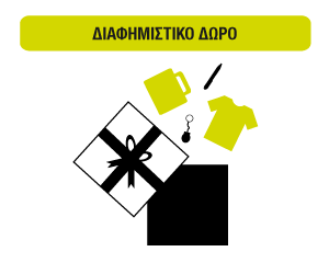 diafimistiko_dwro_slide