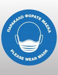 Παρακαλώ φοράτε μάσκα - Please wear mask