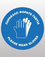 Παρακαλώ φοράτε γάντια - Please wear gloves