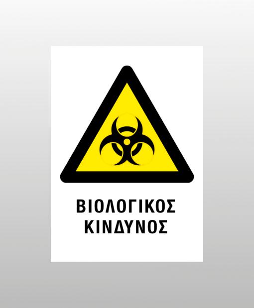Σήμανση - Βιολογικός κίνδυνος