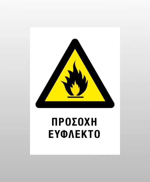 Σήμανση - Προσοχή εύφλεκτο